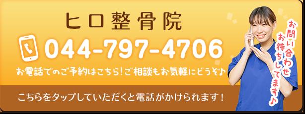 川崎市中原区ヒロ整骨院・整体院電話番号:044-797-4706