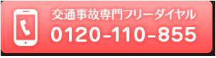 川崎市中原区ヒロ整骨院・整体院交通事故専門フリーダイヤル:0120-110-855