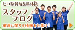 川崎市中原区ヒロ整骨院・整体院のスタッフブログ