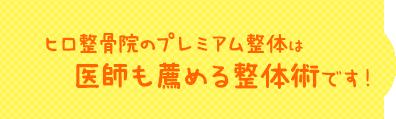 川崎市中原区のプレミアム整体は医師も薦める整体術です