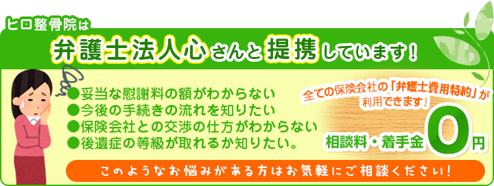 川崎市中原区ヒロ整骨院・整体院は弁護士法人心さんと提携しています