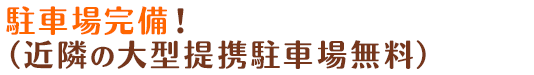 川崎市中原区ヒロ整骨院・整体院は駐車場完備!