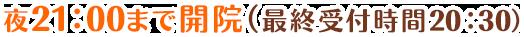 川崎市中原区ヒロ整骨院・整体院は夜22時まで受付(20時半以降は要予約)
