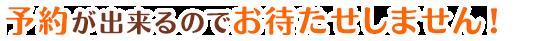 川崎市中原区ヒロ整骨院・整体院は予約が出来るのでお待たせしません