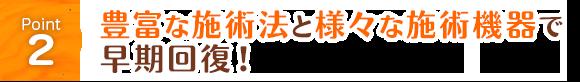 川崎市中原区ヒロ整骨院・整体院は豊富な治療法と最新の治療機器で早期回復!