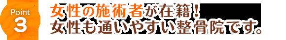川崎市中原区ヒロ整骨院・整体院は女性の施術者が在籍!女性も通いやすい整骨院です