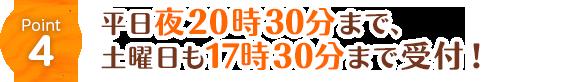 川崎市中原区ヒロ整骨院・整体院は平日夜20時30分まで、土曜日も17時30分まで受付!