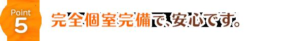 川崎市中原区ヒロ整骨院・整体院は完全個室完備で、安心です。