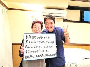 川崎市中原区 80代 女性 すぐに治してもらえます