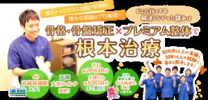 川崎市中原区ヒロ整骨院&整体院のメインイメージ
