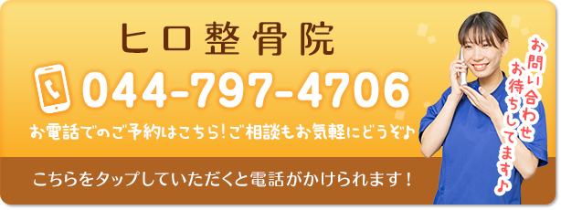 武蔵新城 ヒロ整骨院・整体院電話番号:044-797-4706