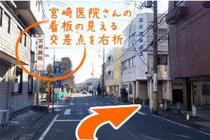 ヒロ整骨院&整体院の道順⑤宮崎医院さんの看板の見える交差点を右折