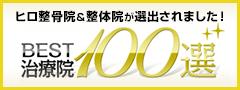 川崎市中原区ヒロ整骨院・整体院はBEST治療院100選に選ばれました