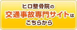 川崎市中原区ヒロ整骨院・整体院の交通事故専門サイト