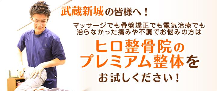 武蔵新城の皆様へ、マッサージでも骨盤矯正でも電気治療でも治らなかった痛みや不調でお悩みの方は、ヒロ整骨院のプレミアム整体をお試しください