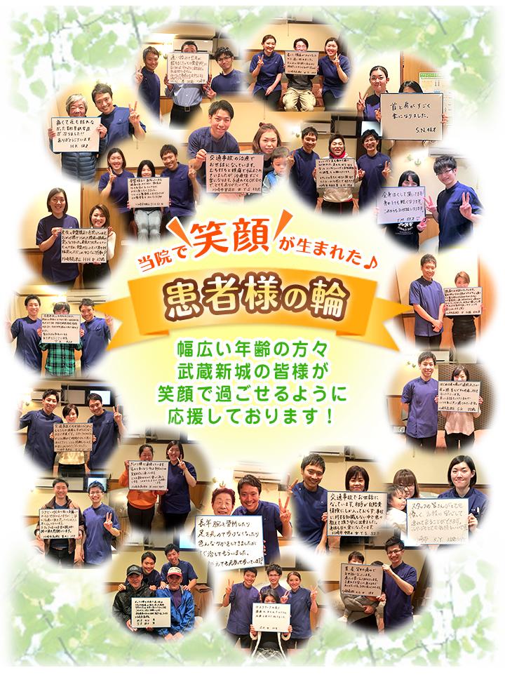 武蔵新城の幅広い年齢の方々がヒロ整骨院で笑顔になられるよう応援しております