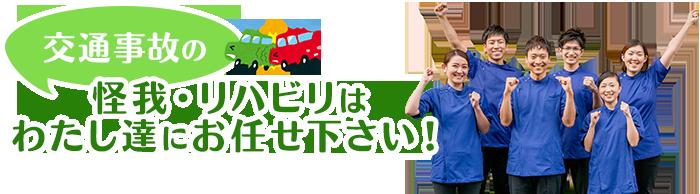 交通事故の怪我・リハビリは川崎市中原区ヒロ整骨院にお任せください