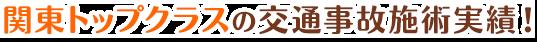 関東トップクラスの交通事故施術実績