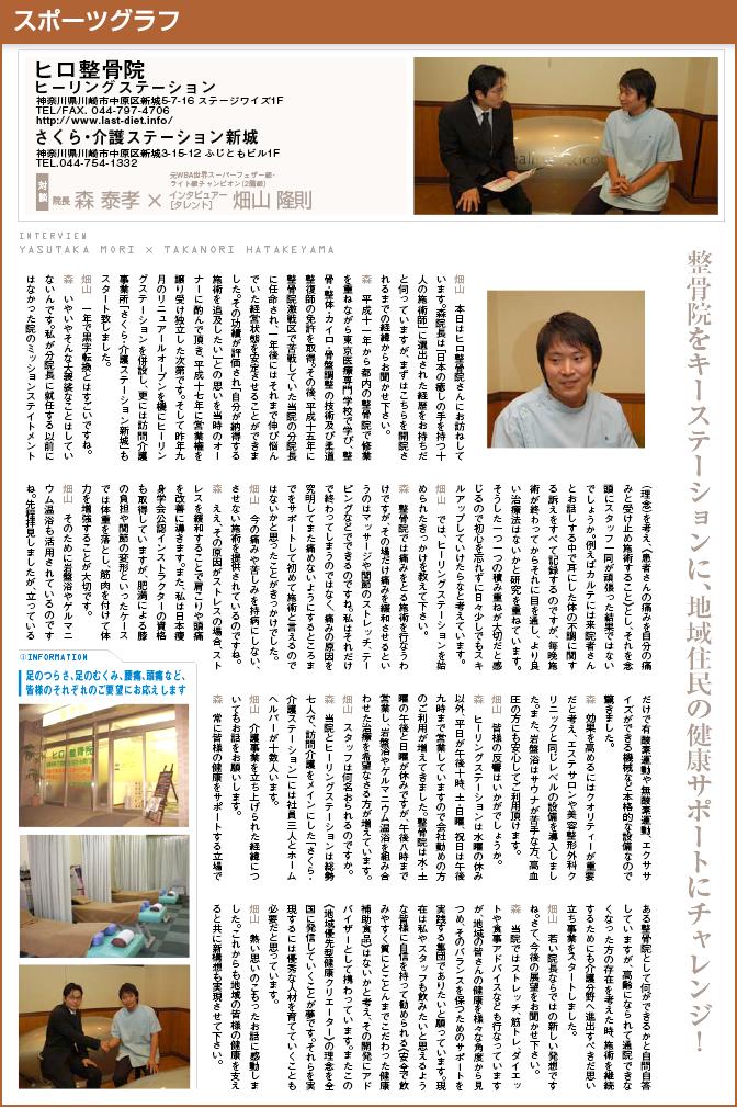 武蔵新城 ヒロ整骨院・整体院がスポーツグラフに紹介されました
