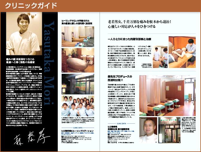 武蔵新城 ヒロ整骨院・整体院がクリニックガイドに紹介されました