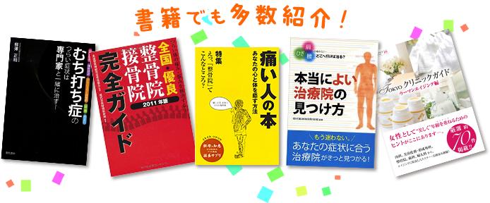 武蔵新城 ヒロ整骨院・整体院が紹介される書籍でも多数紹介されています