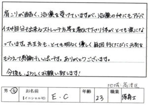 川崎市高津区 20代 女性 肩こり・五十肩
